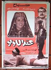 Pearl Necklace عقد اللولو, صباح SABAH Movie Syrian Arabic Original Poster 1960s