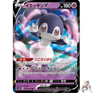 Pokemon Japanese S1H Sword /& Shield RR Indeedee V 025//060