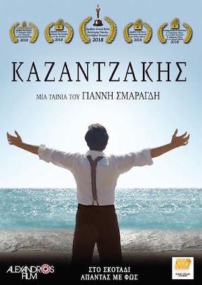 Kazantzakis Kazantzakhs Dvd Yannis Smaragdis Greek Movies Ebay