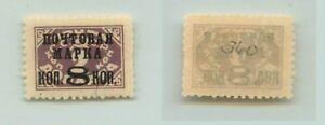 Russia-USSR-1927-SC-360-mint-typo-perf-12-no-wmk-Type-II-f3445