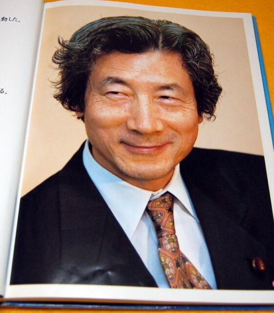 Junichiro Koizumi Photo book Prime Minister of Japan japanese #0195