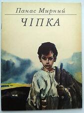 Ukrainisch Russische Bücher Ukrainian  Book Панас Мирний Чiпка уривки 1984