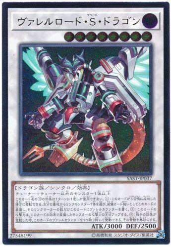 Yugioh Japanese SAST-JP037 Ultimate Rare Japan Borreload Savage Dragon