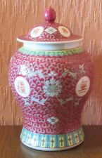 "Chinese 9"" Porcelain Famille Rose Mun Shou ""Longevity"" Temple Jar."