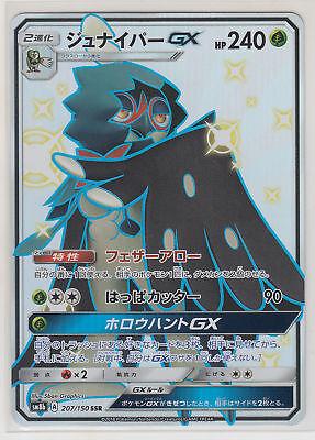 Shiny Decidueye GX 207//150 SM8b SSR Pokemon card Japanese NM