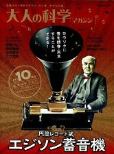 Otona no Kagaku Edison's Mini Phonograph kit Gakken Mook