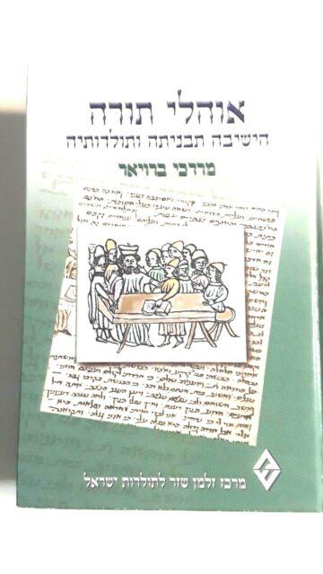 Oholei Torah The  tents of Torah The Yeshiva,  Structure, Breur  Mordechai (72RB