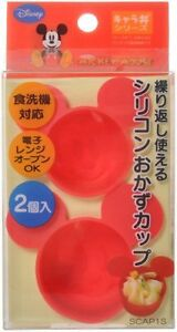 Silicone-Side-Dish-Divider-Food-Cups-MICKEY-MOUSE-for-Japanese-Bento-Lunchbox