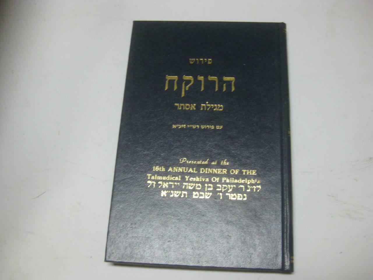 Secrets of Raziel Commentary on The Book of Formation by Eleazar of Worms for sale online | eBay