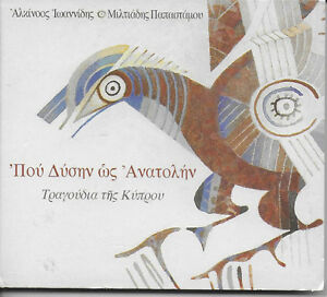 Ionnidis-Alkinoos-Digipak-CD-2006-UK-FREEPOST
