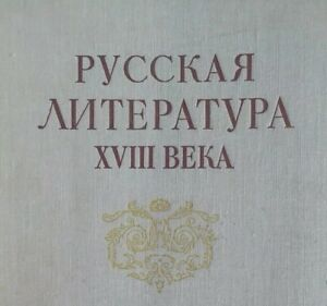 Russian-Literature-XVIII-century-Anthology-In-Russian-1970
