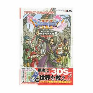 Dragon-Quest-XI-Lost-Zetasia-Guide-for-Nintendo-3DS-V-Jump-Books-3DS