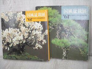 BONSAI-KOKUFU-Exhibition-61st-Photo-Art-Book-Pictorial-Japan-1987