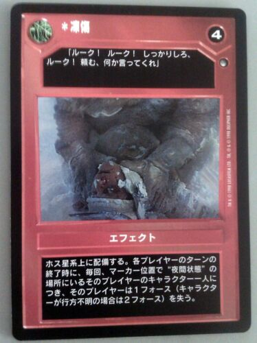 Star Wars CCG Hoth Japanese Frostbite DS MINT SWCCG