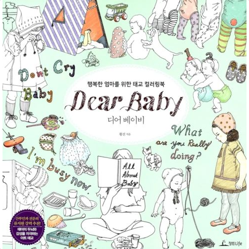 Dear Baby Coloring Book for Adult Art Therapy Anti Stress Prenatal ...