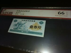 1975-Henan-Province-Food-Coupon-TCIS-66EPQ