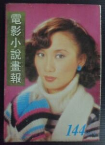 1979-MOVIE-STORY-CHINA-HONG-KONG-TVB-Brigitte-Lin-Magazine-Book-MEGA-RARE