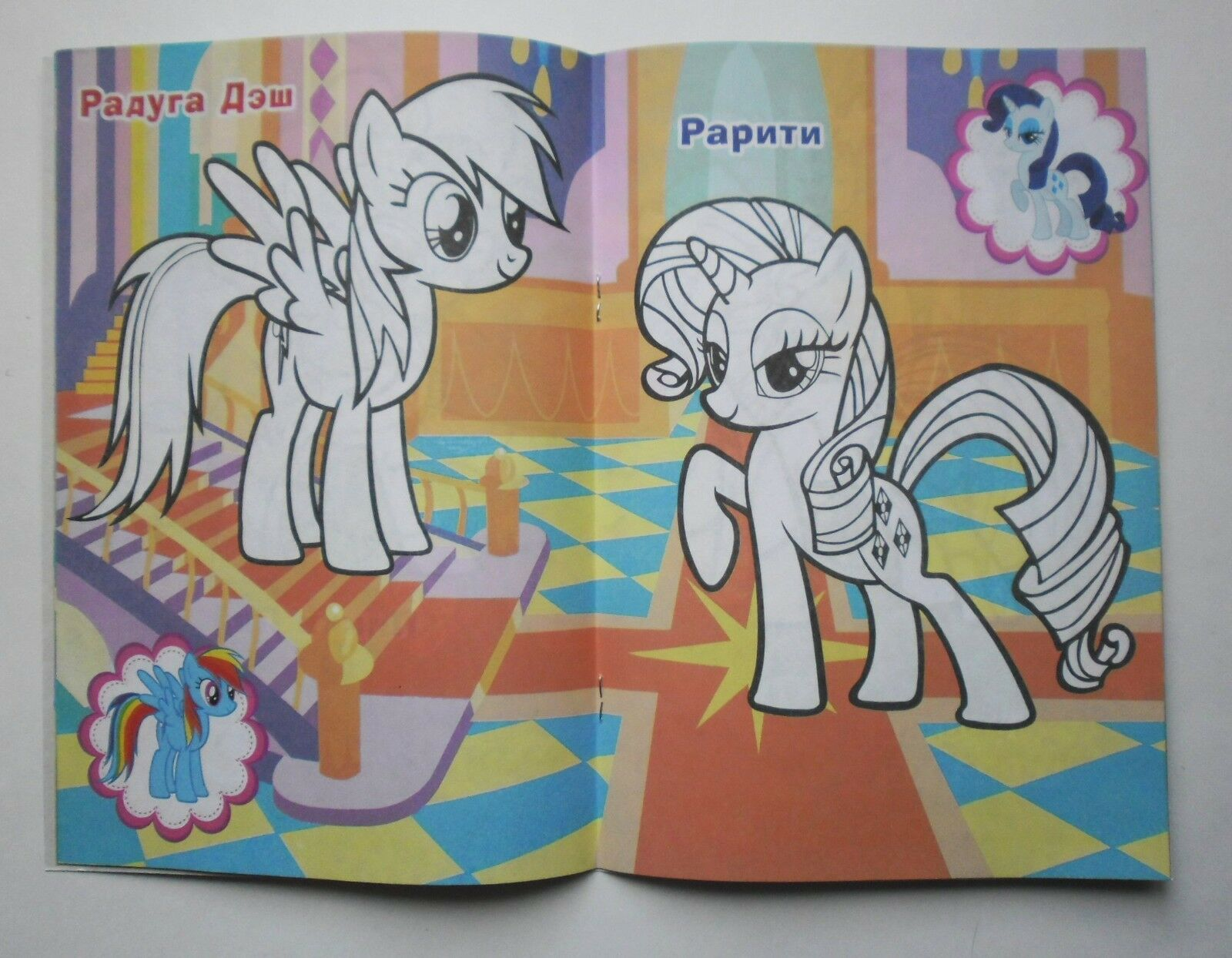 10x15cm 16x23cm +Stickers1 sheet 4x6/'/' My Little Pony Coloring Book 16 pages