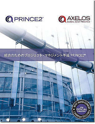 Managing successful projects with PRINCE2 [Japanese print version] by Sowden, Ro