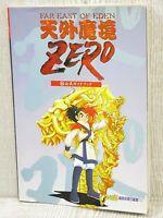 FAR EAST OF EDEN ZERO Official Maruhi Guide SFC Book AP06*