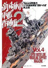 Empire Navy Warship Works vol.2 1/700 Akiharu Takumi Japanese Model Kit Book #4