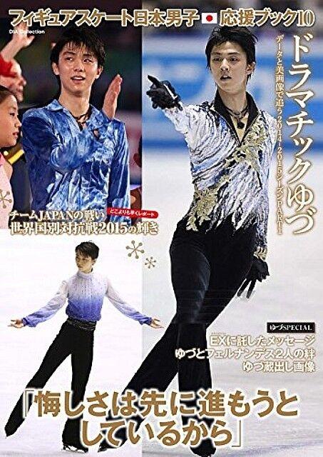 Figure Skating Japanese Men's Cheer Book Japanese