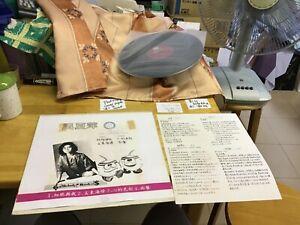 a941981 Tony Record Promo 4-track  LP EP 吳夏萍 尖東海旁 Ellen Ng Photocopy Cover A
