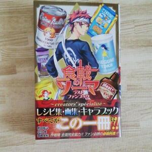 Food-Wars-Shokugeki-no-Soma-Last-Fan-Book-Anime-Manga