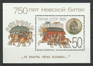 USSR-1990-Battle-of-the-Neva-MNH-block
