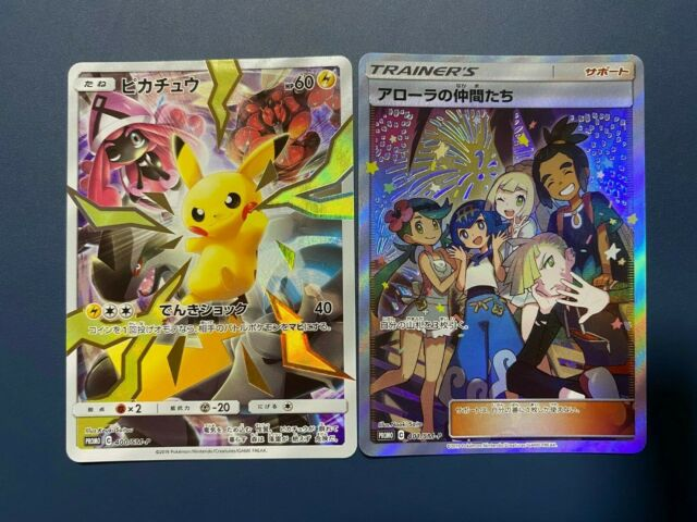 Pokemon Japanese Sun and Moon Pikachu and Alolan Friends Promo Pack Sealed
