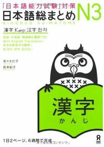 JLPT-Nihongo-So-Matome-N3-Japanese-Kanji-Book-w-English-Korean-Chinese