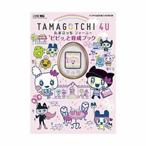 TAMAGOTCHI-4U-Pipitto-Ikusei-Book-BANDAI
