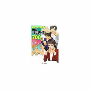 How-to-Draw-Manga-Anime-Hand-expression-Pose-Book-wCD-ROM-w