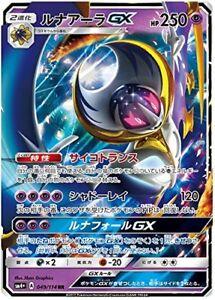 MINT Pokemon Card Japanese Sun /& Moon 070//114 Solgaleo GX RR SM4