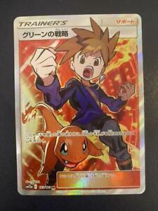 Blue/'s Strategy SR 193//173  SM12a Pokemon Card Japanese  MINT