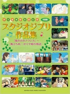Studio-Ghibli-Collection-For-Piano-Solo-Sheet-Music-Book-54-songs-Japan-F-S