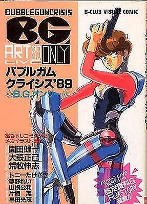 Bubblegum Crisis Art Book B.G Only 1989  Japanese