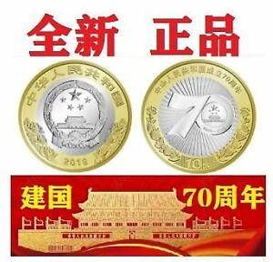 China-2019-10-Yuan-70th-Anniversary-of-PRC-UNC-70-10