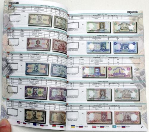 Banknotes of Russian Emp.Provinces CIS /& Baltic/_Банкноты пров России,СНГ Балтии
