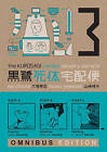 The Kurosagi Corpse Delivery Service: Book Three Omnibus: Book 3 by Housui Yamazaki, Eiji Otsuka (Paperback, 2016)