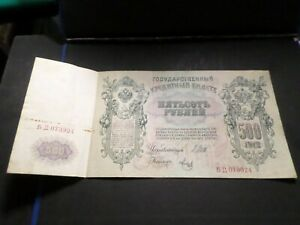 RUSSIE-BILLET-500-ROUBLE-1912-TB-BANK-NOTE