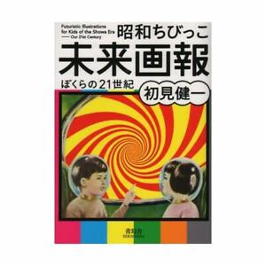 Futuristic-Illustrations-For-Kids-Of-The-Showa-Era-Our-21st-Century