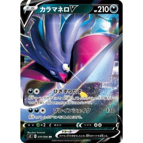Pokemon Card Malamar V RR 070-096-S2-B Japanese