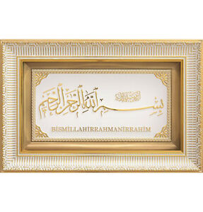 Image Is Loading Islamic Home Decor Large Framed Hanging Wall Art