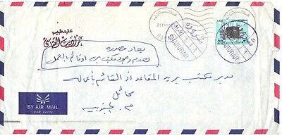 "Verlegen Saudi-arabien 5044cmmahael "" Cvr Zu "" Al Makaed Zoll Pflege / Von Po In Charge Selbstbewusst Befangen Unsicher Gehemmt"