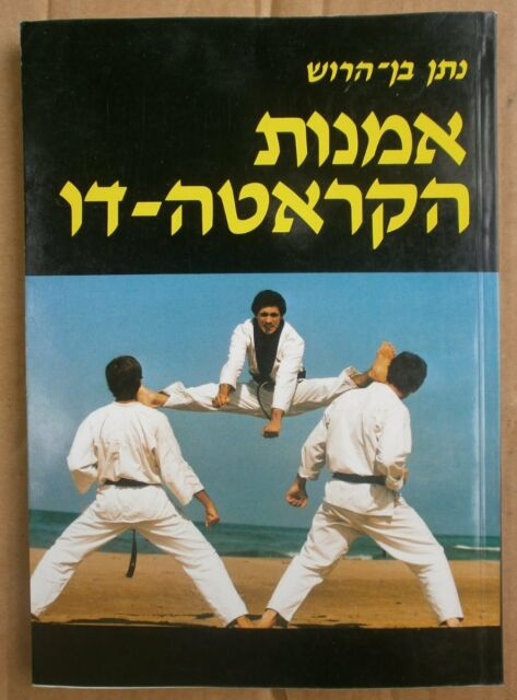 THE ART OF KARATE DO Instruction Book by Nathan Ben Haroch Hebrew Israel 1989