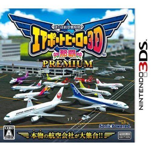 Very Very Very Good 3DS Air Traffic Controller Airport Hero 3D Naha PREMIUM Import Japan 044904