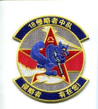 18th AGGRESSOR SQUADRON USAF FIGHTER SQUADRON CHINESE TEXT PATCH