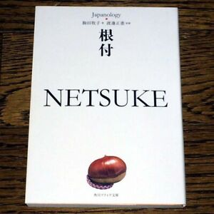 Netsuke-Book-Japanology-Important-specimines-of-the-Edo-periods