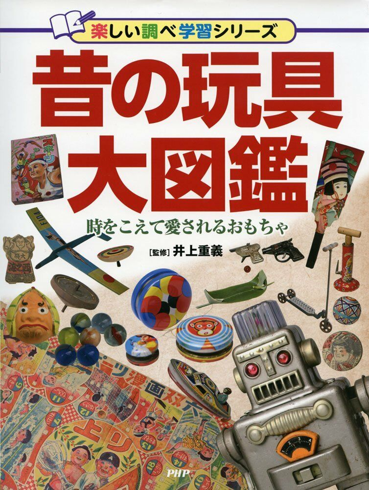 Old Vintage Toys Illustrated Encyclopedia Book Japanese
